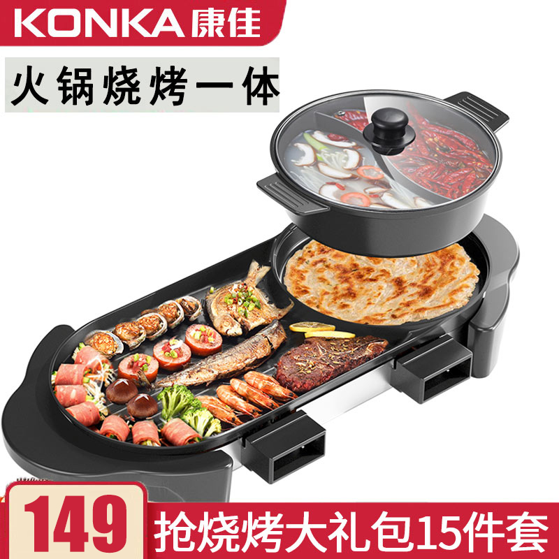 Kangjia hot pot barbecue one pot home Korean-style separated frying barbecue machine multi-functional electric roasting plate roasting brush furnace