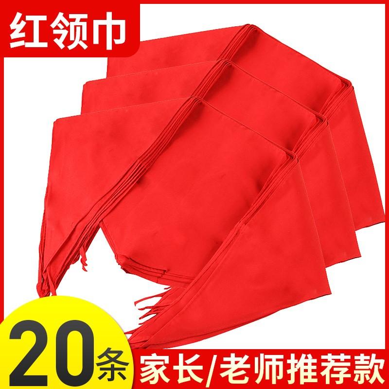 小学生1米1-3绸布全纯棉布年级红领巾1.2米棉质10条装绸缎标准免