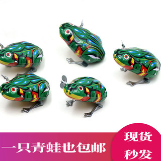 Tin frog 8090 after the nostalgic classic bounce animal chicken children Douyin with the same wind-up frog toy