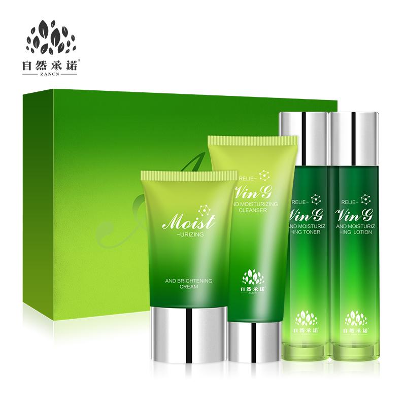 自然承诺舒缓水润护肤品套装补水保湿提亮肤色水润清透遮瑕控油