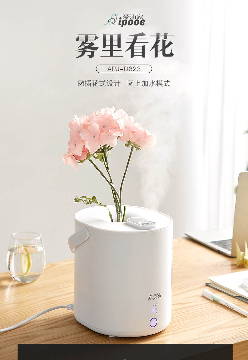 Aipooe 爱浦家 可插花 触摸控制 静音加湿器 APJ-D623 天猫优惠券折后¥39.9包邮(¥79.9-40)