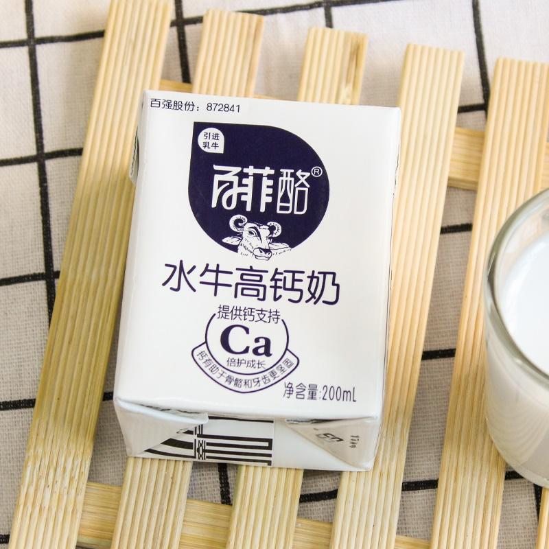 限时抢购百菲酪高钙水牛奶200ml*10盒装 牛奶整箱学生儿童成长营养早餐奶