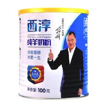 【西淳旗舰店】纯山羊奶粉1罐100g