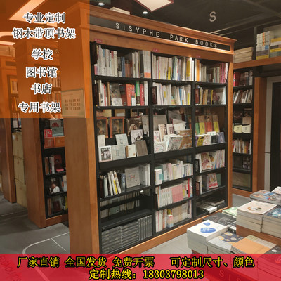 Custom home solid wood steel bookshelf school library bookstore dedicated reading room file single double-sided bookshelf