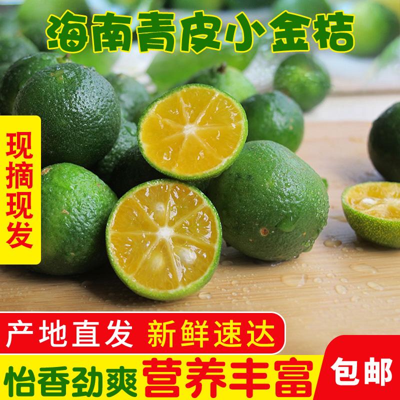 海南小金桔水果【40-50个】