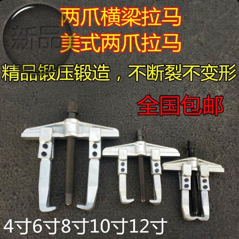 包C邮工具美式轴承两爪拉马器二爪拉马v工具拆卸锻造横梁轮拨轮器