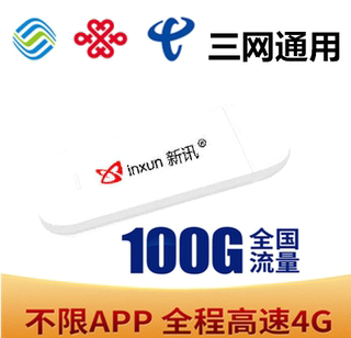 Unlimited mobile traffic flow card card Telecom China Unicom net flow of Internet of a national network card device dedicated 5G portable wifi wireless card prop open-speed network card 4g