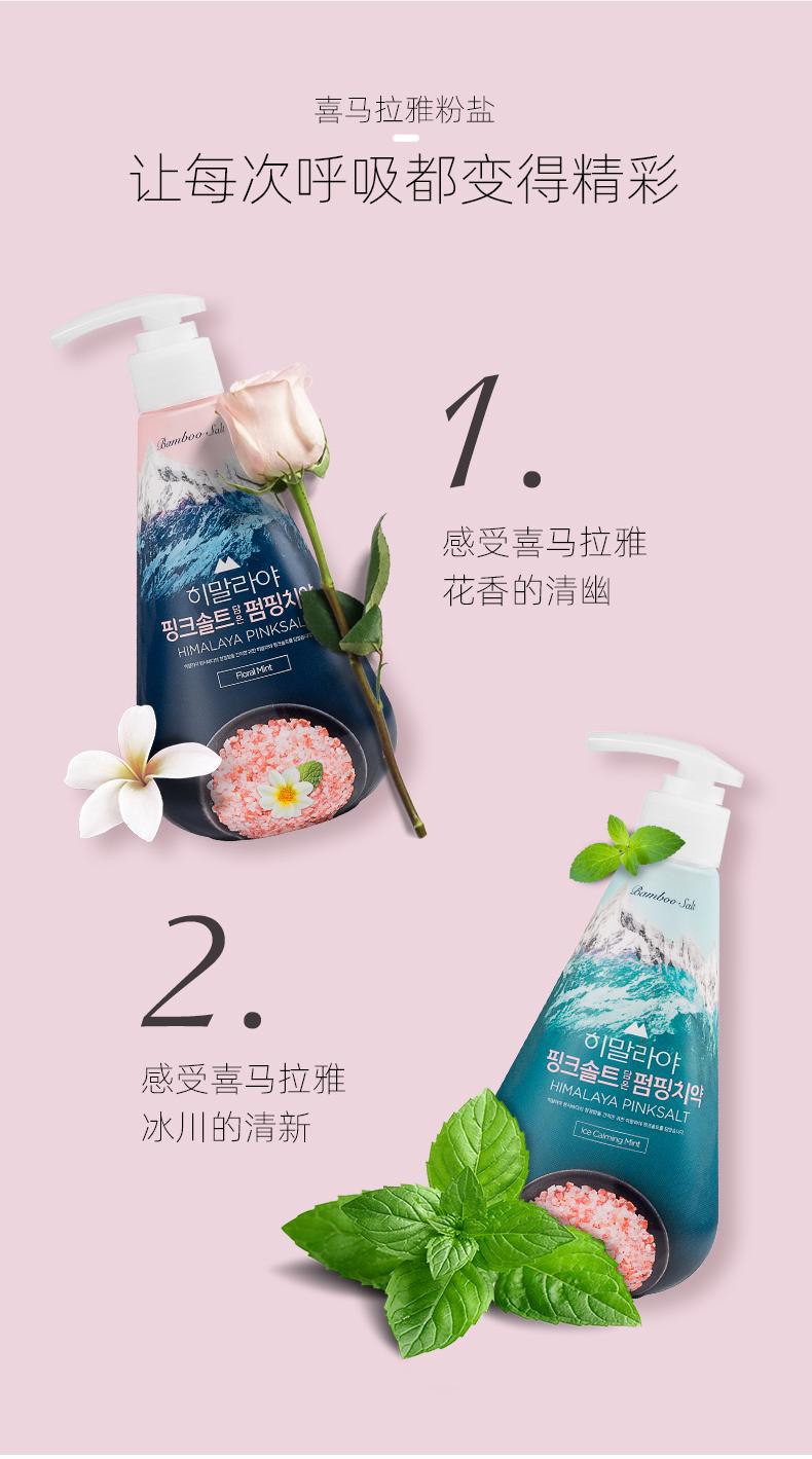 韩国原装进口 LG 竹盐 喜马拉雅粉盐派缤牙膏 285g*2瓶 图7