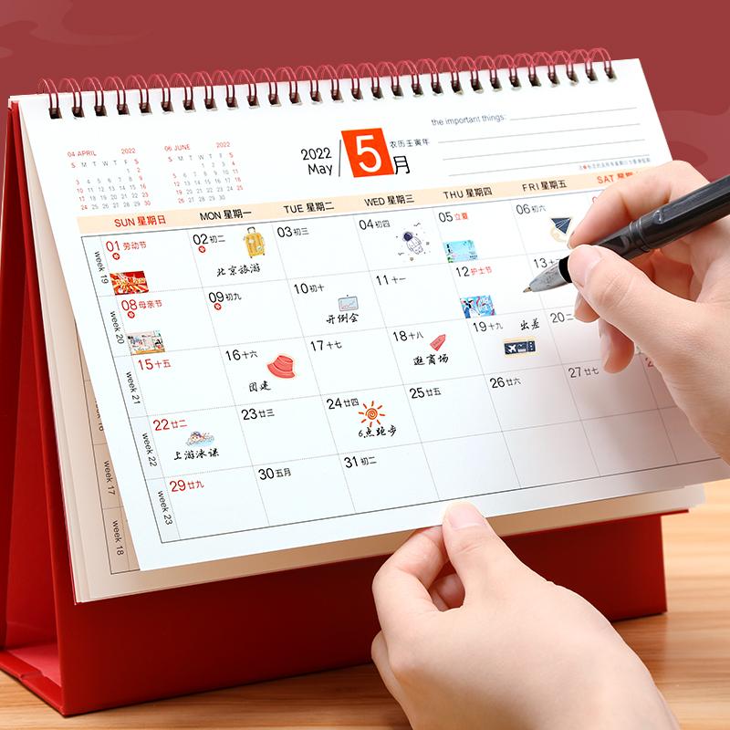 中国风红色虎年创意简约定制日历台历