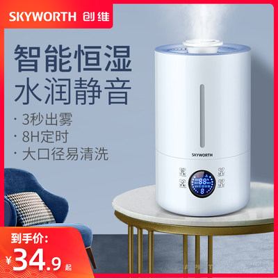 Skyworth and wettor home silent mass air conditioning bedroom pregnant woman baby air purification aromatherapy small spray