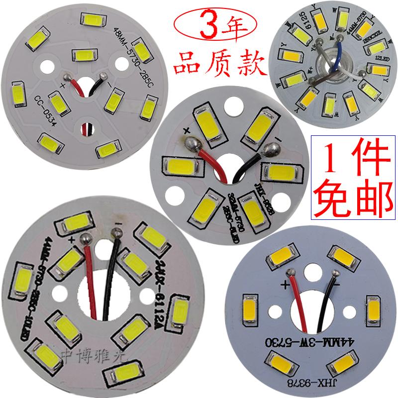 led灯板圆形改造水晶灯光源高亮3W灯片筒灯餐吊灯芯5730w灯珠贴片