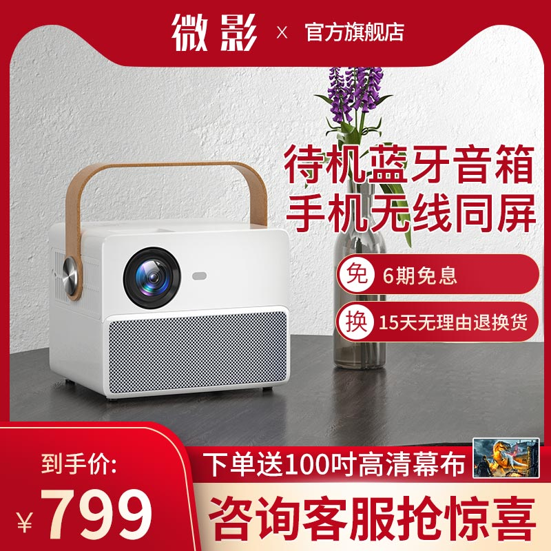 Micro shadow 2020 new M8 projector small portable bedroom 1080P dormitory student home theater wall watching movies All can be connected to mobile phone wall hd home projector