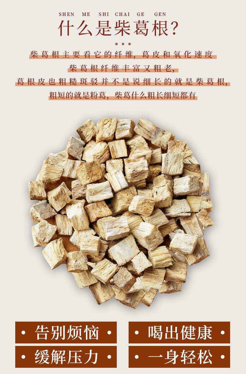 同仁堂正品柴葛根茶片干葛根块汤新鲜产品中药材天然葛根粉非野生详细照片