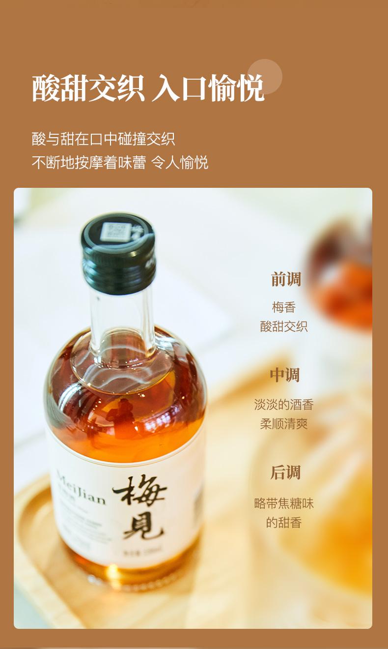 香港国际大赛银奖 梅见 12度青梅酒 330mlx2瓶 券后58元包邮 买手党-买手聚集的地方