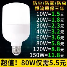 LED bulb super bright energy-saving high power LED light E27 big screw 10W60W120W factory workshop light