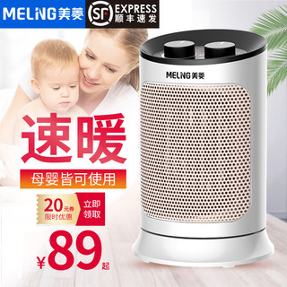 Meiling heater home energy saving mini quick-heat saving small sun bathroom warm fan small vertical electric heater