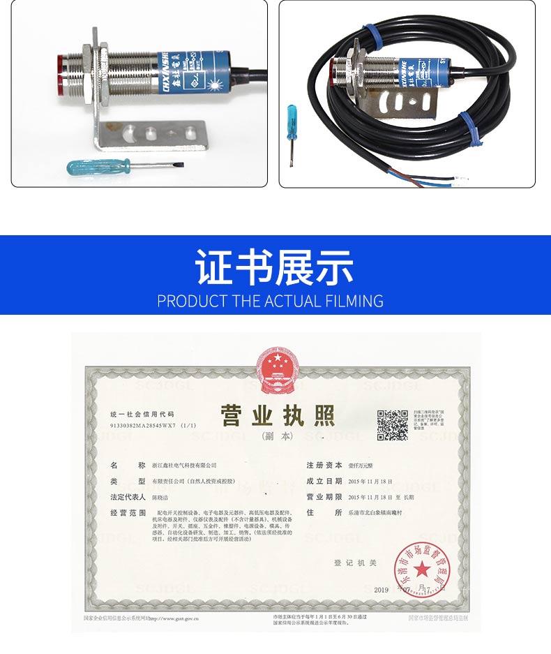 鑫社 M18激光漫反射光电开关 感应传感器SYM18J-D50N1 红外可见光商品详情图