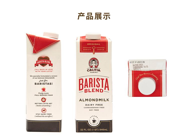 临期好价 美国CalifiaFarms 咖啡大师杏仁奶 1L*3瓶 低脂低糖 图11
