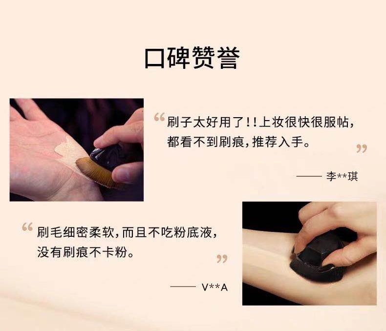 号魔术粉底刷无痕化妆刷套组不吃粉扁头刷子详细照片