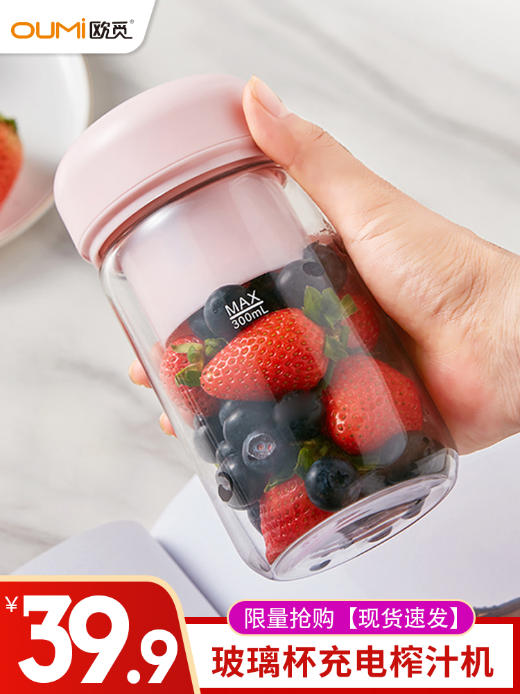 European Mei juicer home portable fruit student dormitory small rechargeable mini juicer cup fried juicer