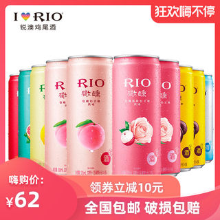 RIO Rui Australian wine cocktail bartender suit tipsy 7 taste 330ml * 10 cans full range of authentic