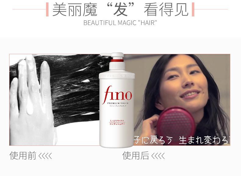 日本原装 资生堂 Fino 美容复合精华洗护套装 洗发水+护发素550ml*2瓶 图6