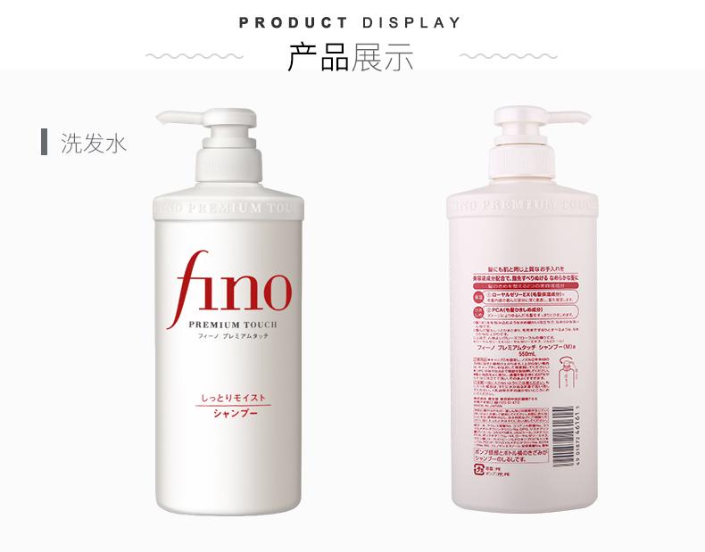 日本原装 资生堂 Fino 美容复合精华洗护套装 洗发水+护发素550ml*2瓶 图7