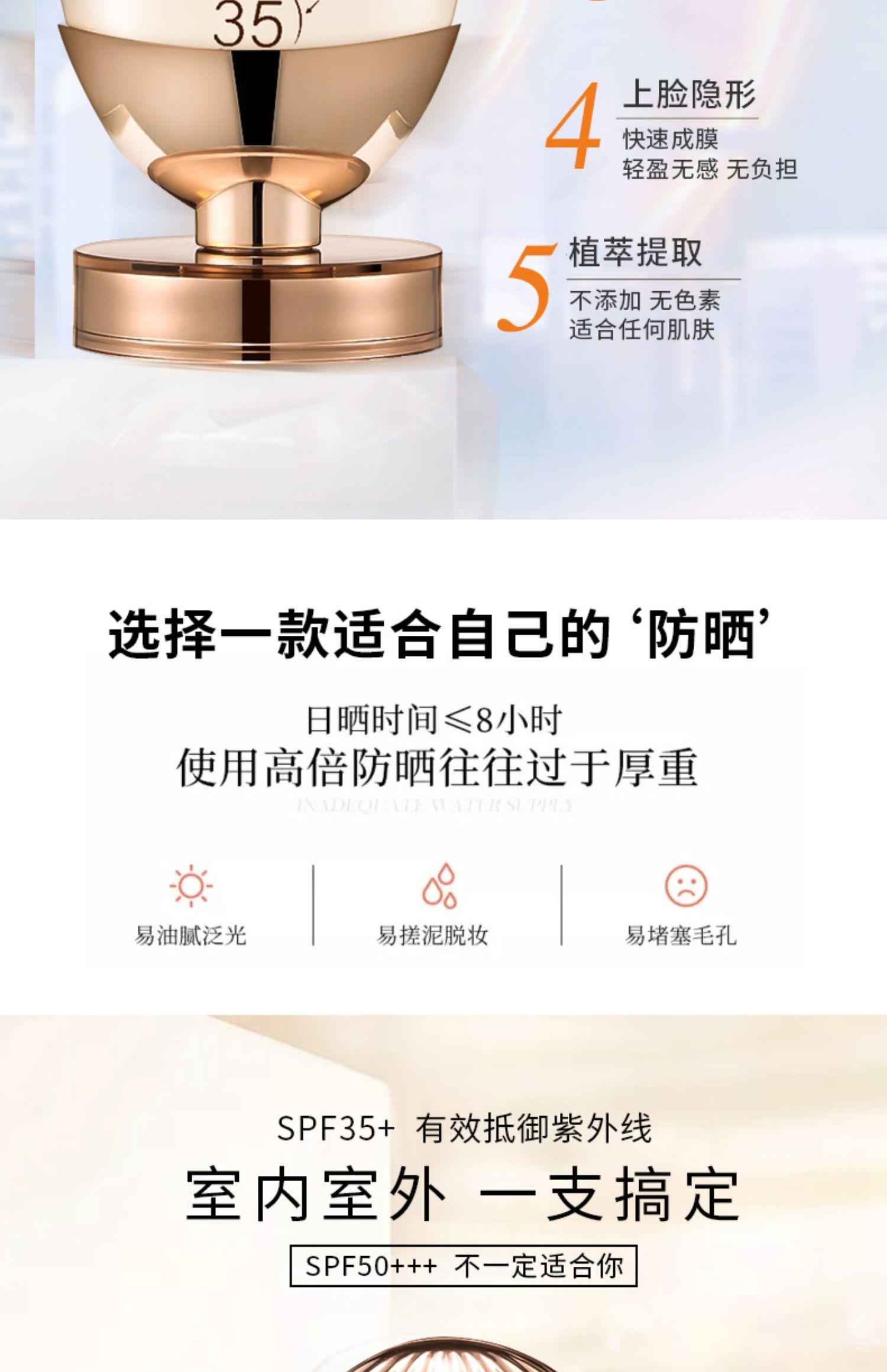 韩国防晒霜SPF35高倍防晒霜隔离防护霜