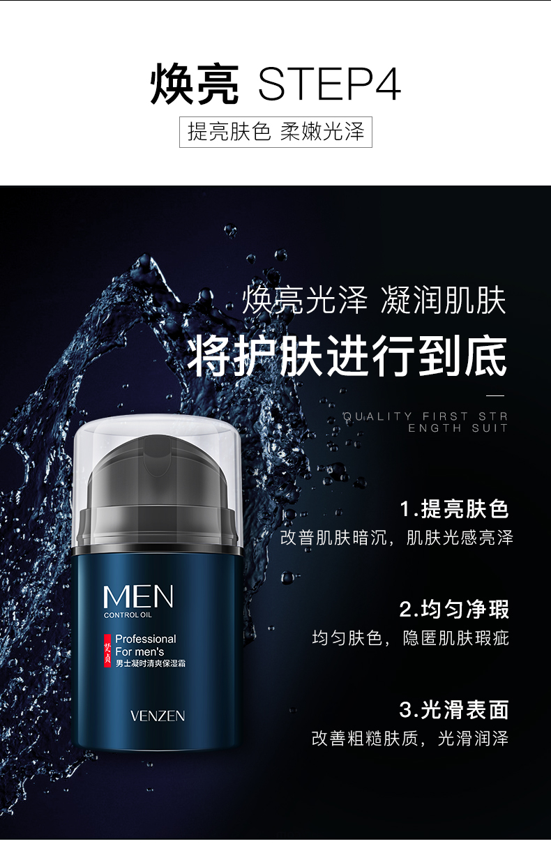 男士护肤品五件套洗面奶爽肤水乳液面霜面膜