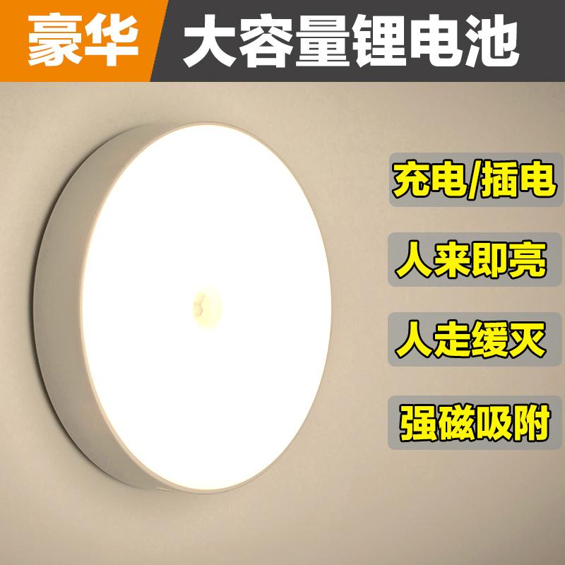 智能人体感应声光控LED小夜灯无线走廊过道壁灯喂奶睡眠插电充电