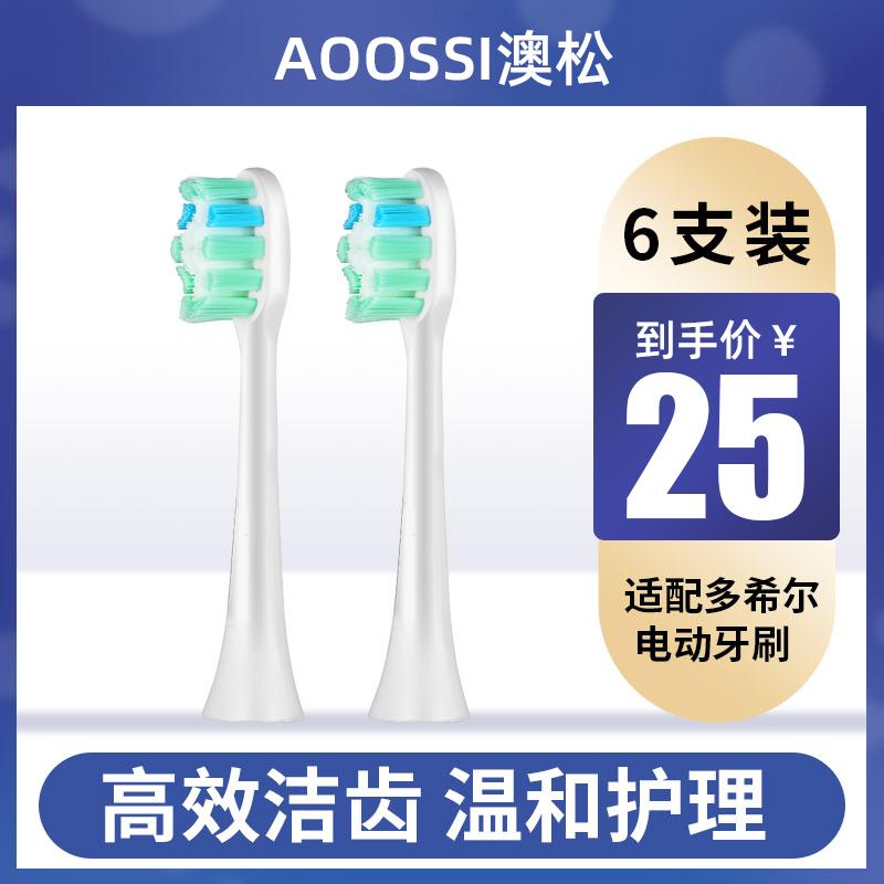 通用于多希尔电动牙刷头替换适用D5/D5S/D8/D9/D10罗曼电动牙刷头
