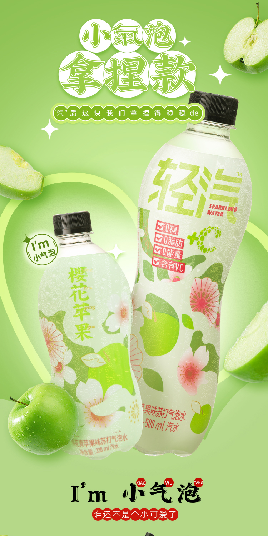 bestinme 轻汽 苏打气泡水 330ml*6瓶 天猫优惠券折后¥14.9包邮(¥29.9-15)2味可选