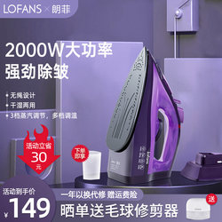 Langfei wireless rope steam iron household wet and dry handheld portable small mini clothes ironing machine