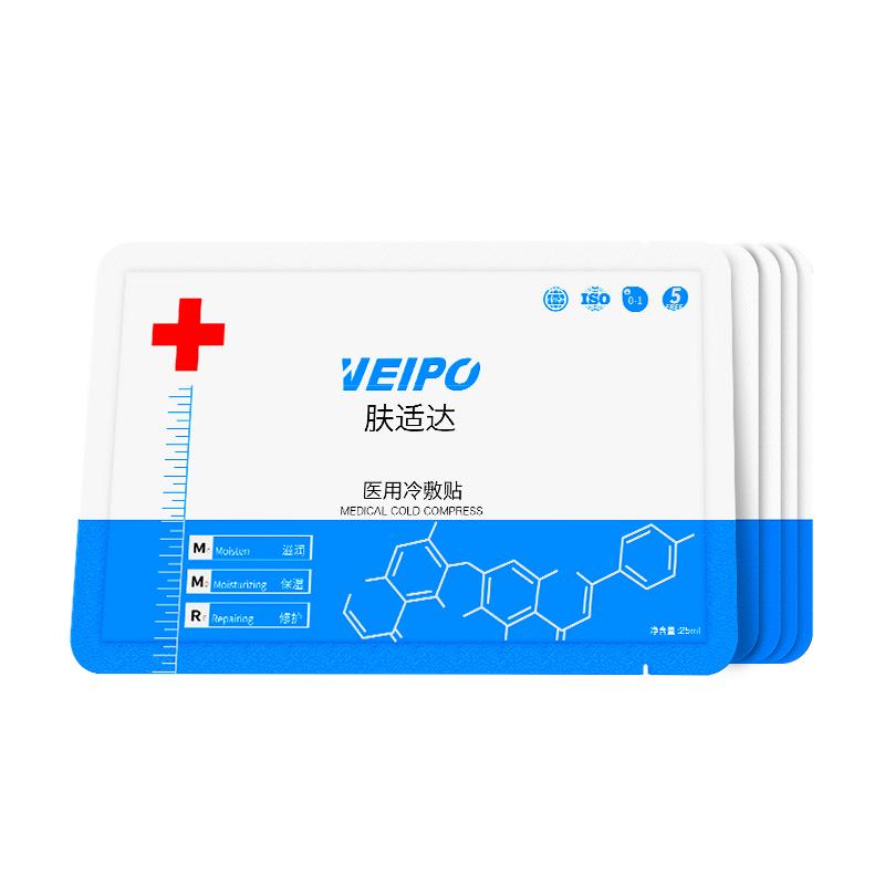 VEIPO玻尿酸敷料医用敷料医美医药敏感肌修复保湿冷敷贴片装