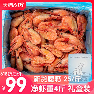 Every day boat Arctic sweet shrimp belly seed ice shrimp instant gift box large fresh sweet shrimp sashimi arctic shrimp polar bear