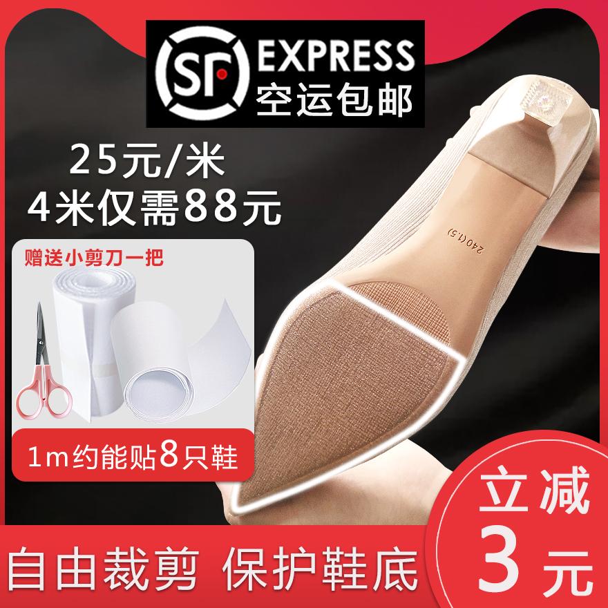 3M鞋底贴女防滑耐磨鞋贴真皮鞋大底保护贴膜高跟鞋防磨贴底前掌贴