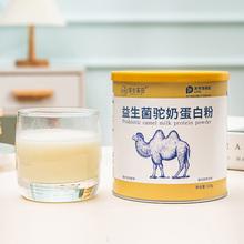 【深谷溪田】益生菌驼奶粉蛋白粉320g
