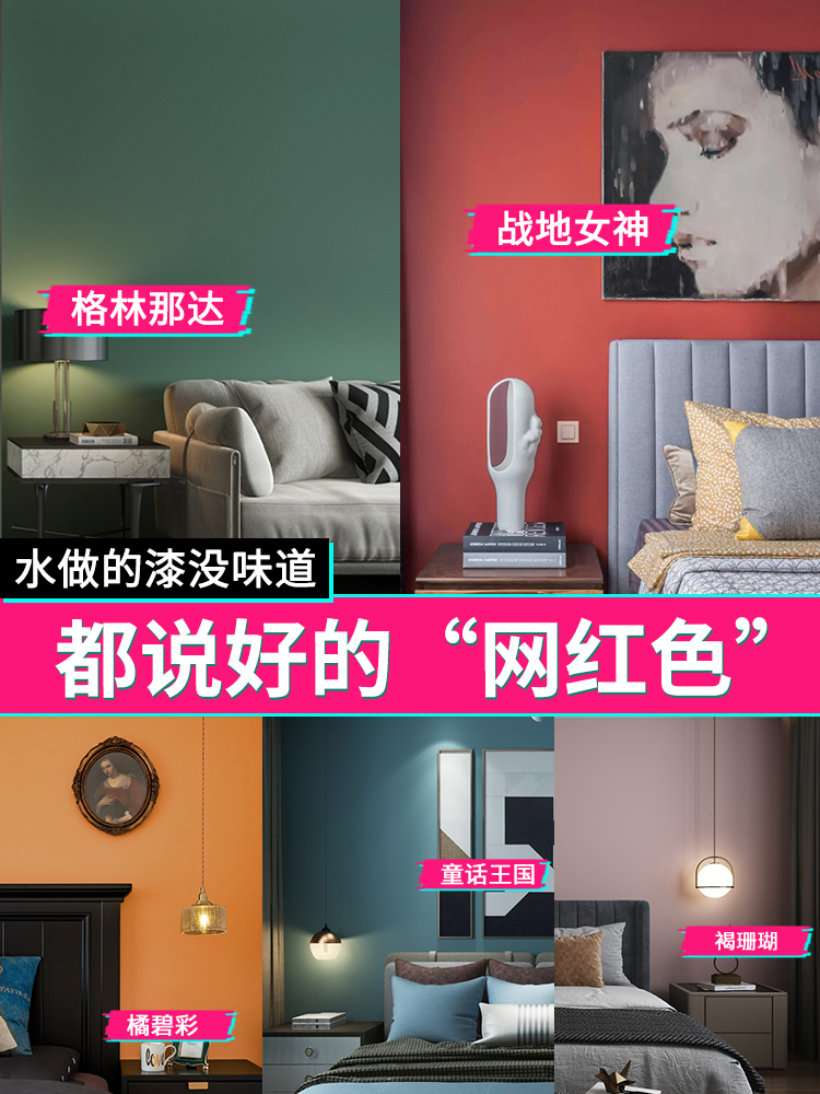 Latex paint Indoor household wall paint Color paint brush wall repair renovation Self-brush odorless environmental protection white paint