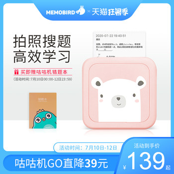 MEMOBIRD cuckoo chicken mini printer machine three generations of students to carry small print finishing solutions of the wrong questions to learn artifact phone pocket portable Bluetooth label photo copy paper thermal title