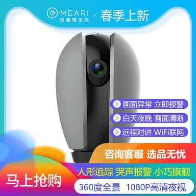 Wireless camera home WiFi remote mobile phone 360 ​​degree panoramic high-definition night network intelligent monitor