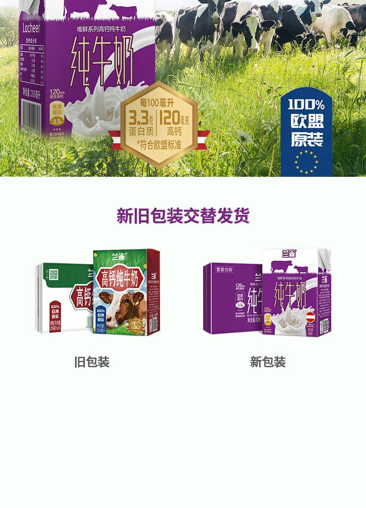 猫超兰雀进口高钙全脂纯牛奶200ml*24盒/箱
