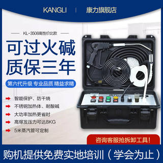 Kangli home appliance cleaning equipment, oil fume, air conditioner cleaning tool, full set of multifunctional integrated high temperature steam cleaner