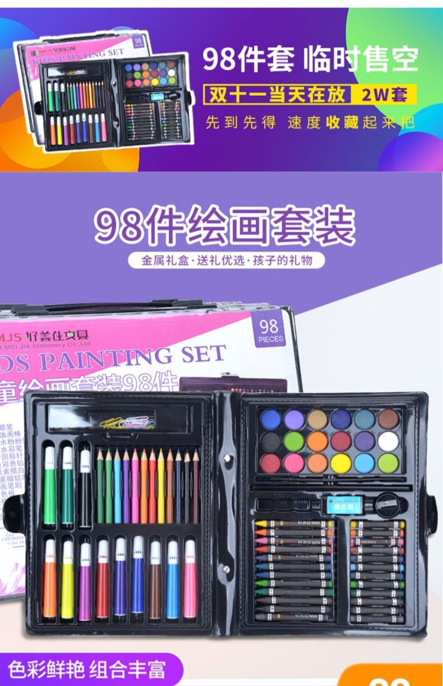 【薇娅推荐】儿童绘画彩笔98件套