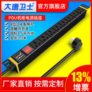 Datang Guard PDU cabinet dedicated power socket DT7181 10A 8 multi-purpose hole new national standard 8 Commercial Industrial socket plug power distribution unit