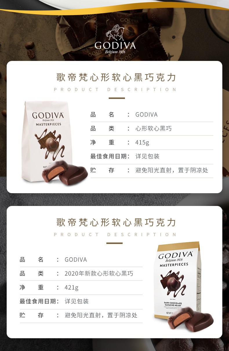 好吃不胖!0反式脂肪:约50颗,GODIVA 歌帝梵 心形软心黑巧克力 415g 99元包邮(代购128元/包) 买手党-买手聚集的地方
