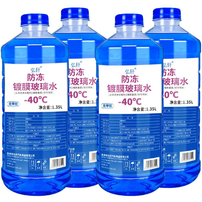【四大桶装】汽车玻璃水防冻玻璃水