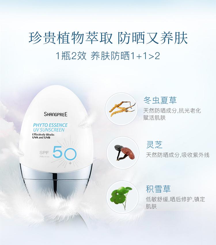 韩国进口 香蒲丽 隔离防晒霜 60ml SPF50+ 图5