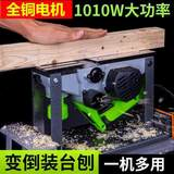High-power flipped woodworking table planer small woodworking German multi-function planer electric planer household portable
