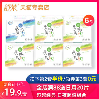 Shulai sanitary napkins female full box 6 packs 31 sheets student aunt towel cotton soft instant breathable daily use night pack
