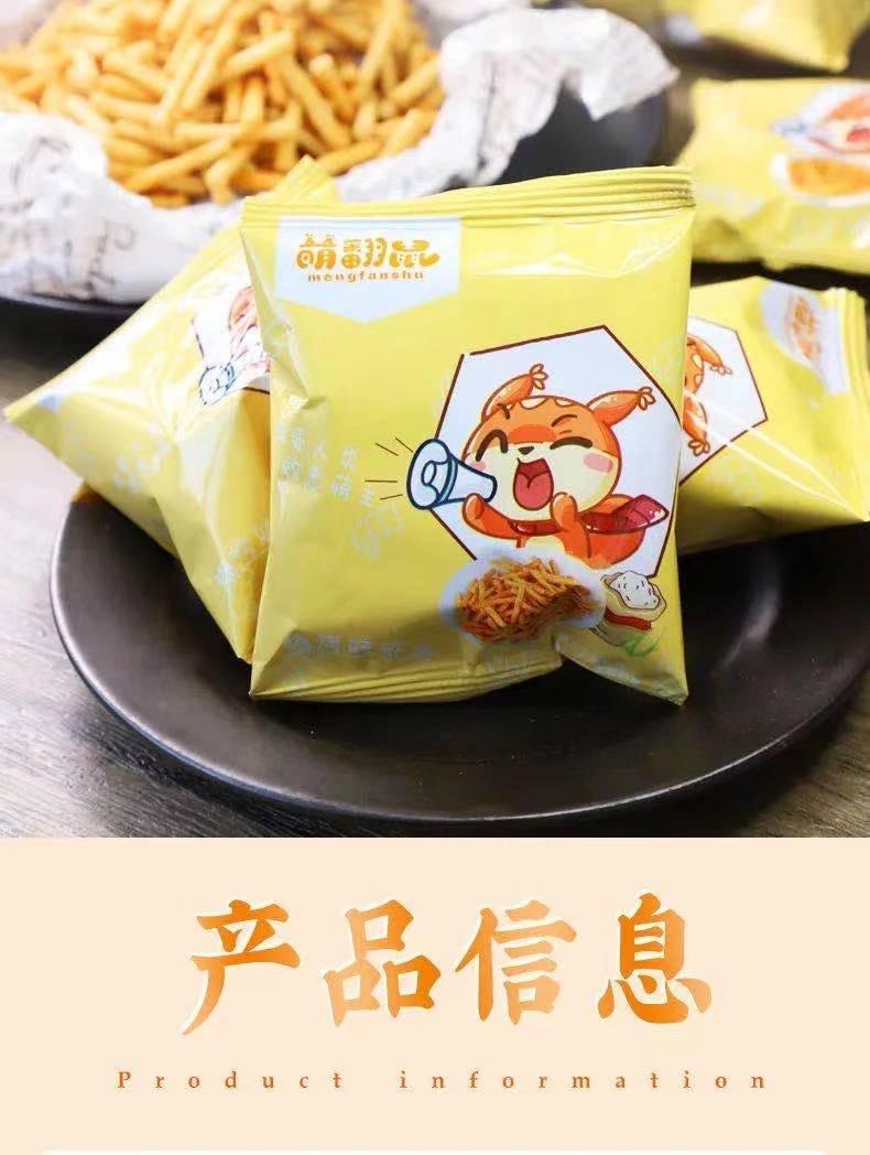 【拍3件】网红萌翻鼠美味虾条30包